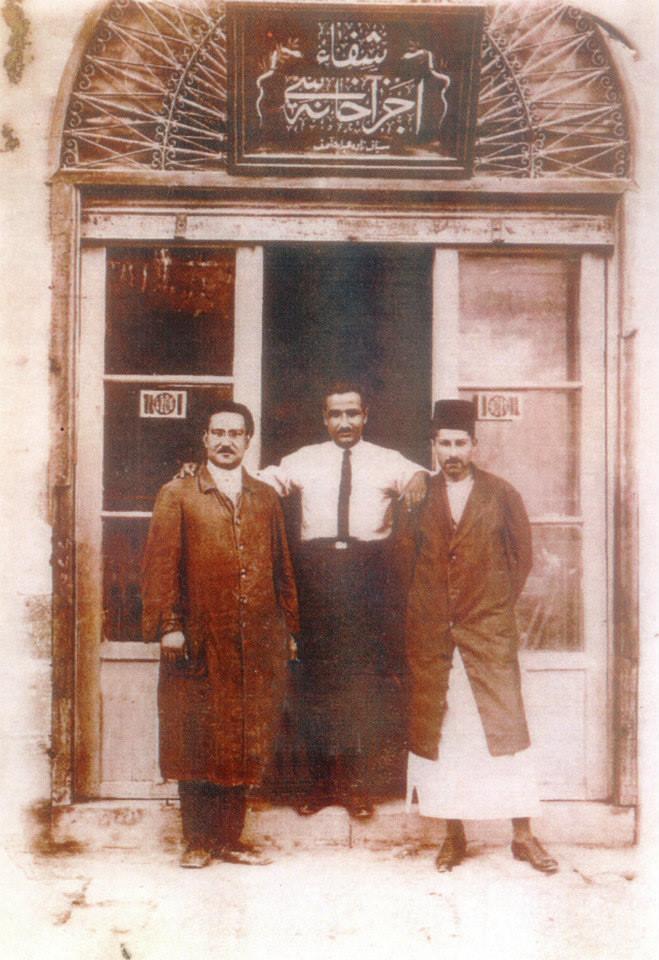 Açılış 1924. Eczacı Asaf Erkılıç Suburcu caddesi. Şifa Eczanesi. Postane bitişiği